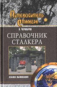 Справочник сталкера. Азбука выживания