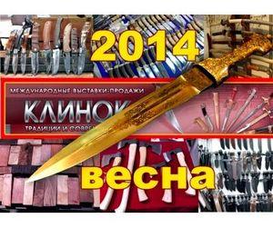 В Москве открывается выставка Клинок - традиции и современность