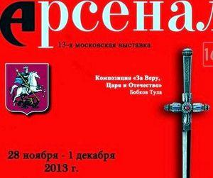 XIII международная выставка Арсенал открывается завтра в Москве