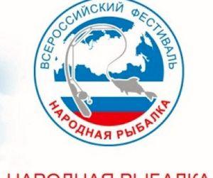 Всероссийский фестиваль «Народная рыбалка»: победители определены