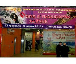 Открытие 33-ей Международной выставки «Охота и рыболовство на Руси»