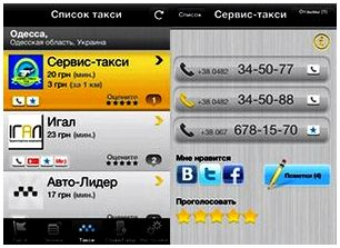 Приложения для iPhone-Taxi INT