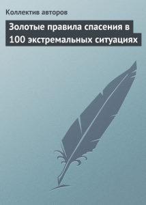 Книга «Золотые правила спасения в 100 экстремальных ситуациях» коллектив авторов