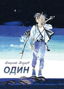 Книга «Один на один» автор Н.А. Внуков