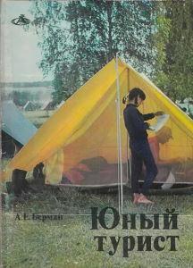 "Книга ""Юный турист"" автор А.Е. Берман"