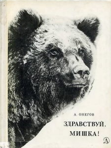 Книга «Здравствуй, Мишка» автор А.С. Онегов