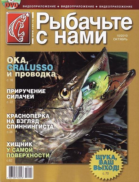 Рыбачьте с нами 10 2010