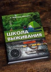 Подборка книг по выживанию